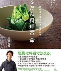 ふだんの料理に革命をもたらしたイケメン料理人、深澤大輝さん