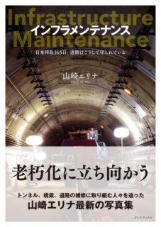 インフラメンテナンス~日本列島365日、道路はこうして守られている~