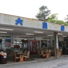 三峯参拝者の食事と憩いの場、大島屋さん