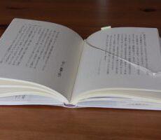 1冊の本ができるまで、本の制作の流れと関わるプロたち
