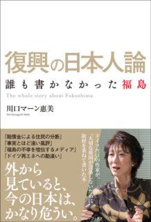 復興の日本人論 ~誰も書かなかった福島~