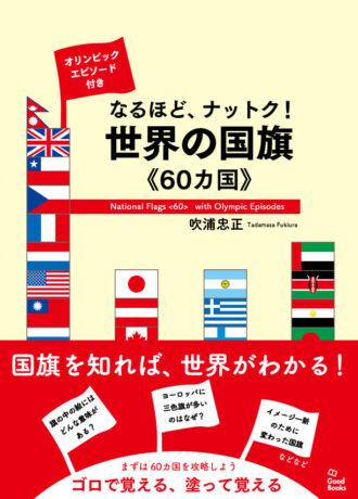 なるほど、ナットク!世界の国旗《60カ国》