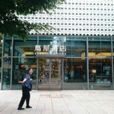 『三峯神社』著者・山崎エリナさんと書店訪問~代官山 蔦屋書店の巻~