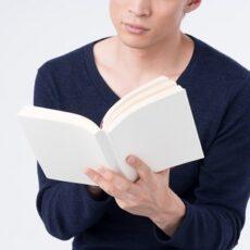 読書が嫌い?苦手な人向けの読書のコツ・楽しみ方について
