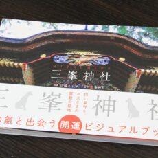 『三峯神社 開運ビジュアルブック』装幀は気鋭のデザイナー・長坂勇司さん