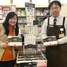 『三峯神社』著者・山崎エリナさんと書店訪問~池袋・秩父・熊谷編~