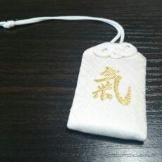 三峯神社「白い氣守」は誰の考案?