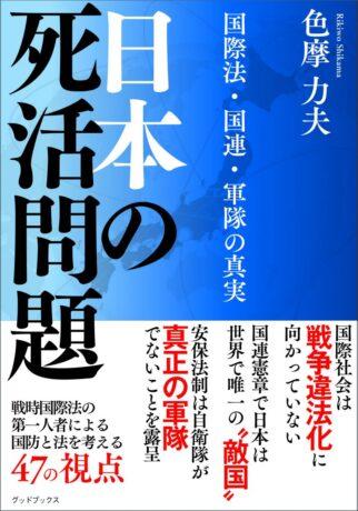 日本の死活問題 国際法・国連・軍隊の真実