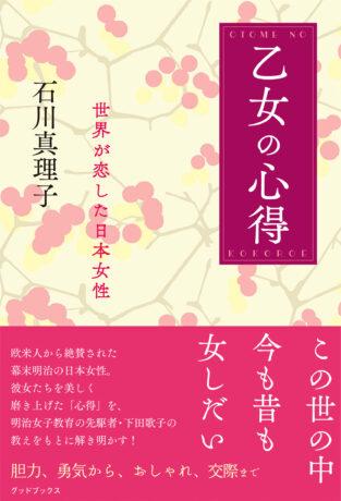 乙女の心得~世界が恋した日本女性~