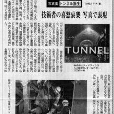 『トンネル誕生』が長周新聞の書評欄に!