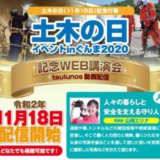 11月18日の土木の日に山崎エリナさんが補修現場の魅力を解説