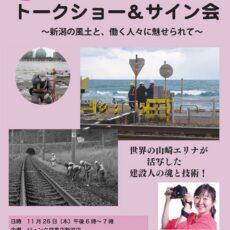 出版記念イベント開催決定!