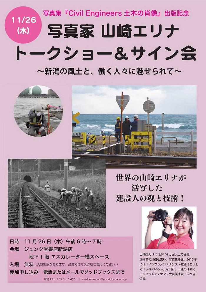 ジュンク堂新潟店イベントポスター