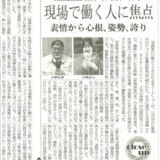 出版記念イベント新聞記事に!