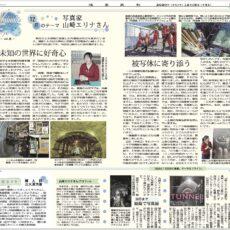 『トンネル誕生』撮影の山崎エリナさん、新聞の特集に!