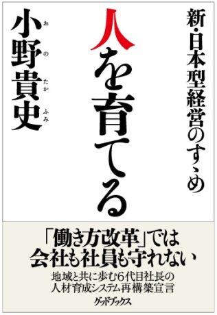 人を育てる~新・日本型経営のすゝめ