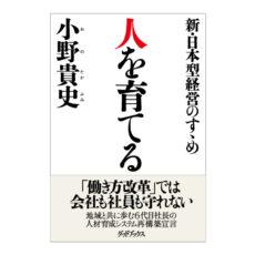 『人を育てる』本日発売!