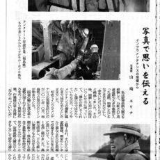 長周新聞1月1日号に写真集インタビュー記事