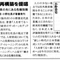 建設速報で小野貴史著『人を育てる』が紹介されました