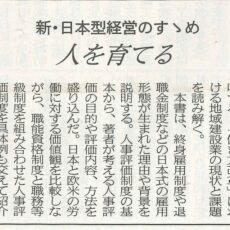 日刊建設工業新聞で『人を育てる』紹介