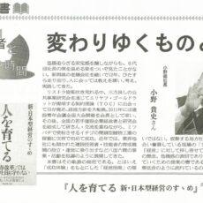 建設通信新聞の読書欄で『人を育てる』が紹介されました