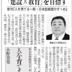 『人を育てる』建通新聞で紹介!