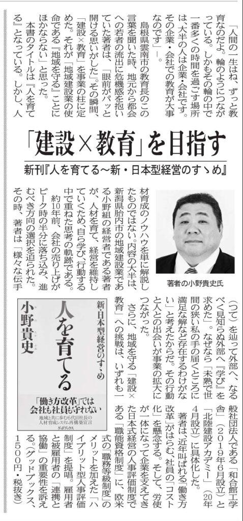 「人を育てる」建通新聞紹介記事