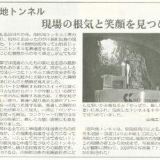 震災特集で『トンネル誕生』が記事に