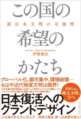 この国の希望のかたち~新日本文明の可能性~