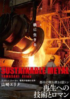 鉄に生きる ~サスティナブルメタル 電気炉製鋼の世界~