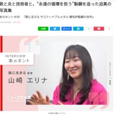 Webマガジン「ニュースイッチ」で写真集『鉄に生きる』