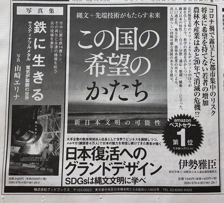 4月20日日経5面