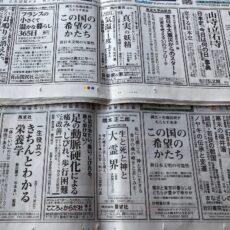 山形新聞・福井新聞で『この国の希望のかたち』広告