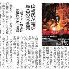 鉄鋼新聞に写真集の予告記事!