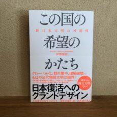 「国際派日本人養成講座」で伊勢雅臣著『この国の希望のかたち』が紹介されました