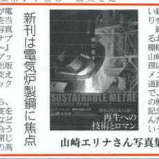 建設工業新聞で『鉄に生きる』が紹介されました