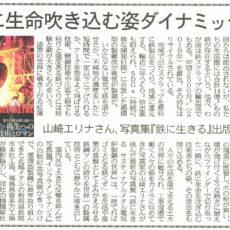 建設通信新聞で写真集『鉄に生きる』が紹介されました