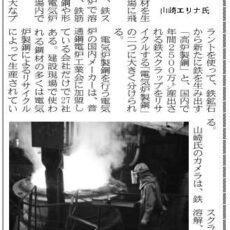 建通新聞で写真集『鉄に生きる』が紹介されました