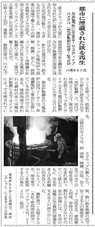 建通新聞東京21年4月21日付3面