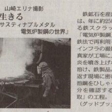 東京新聞書評欄で『鉄に生きる』が掲載されました