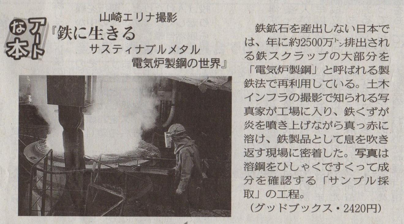 東京新聞210515