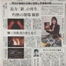 神戸新聞で写真集『鉄に生きる』が紹介されました