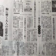 産経新聞の読書面「編集者のおすすめ」に『この国の希望のかたち』が掲載されました