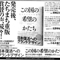産経新聞半五段広告『この国の希望のかたち』R3.5/25