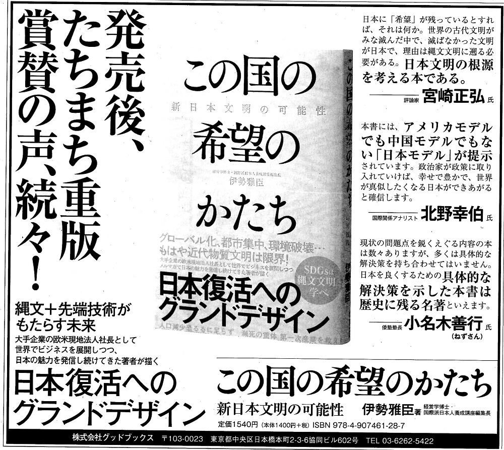産経新聞0525