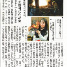 福島民報で写真集『鉄に生きる』(山崎エリナ撮影)が紹介されました