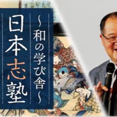 伊勢雅臣先生、現在の松下村塾をオンラインで開講!
