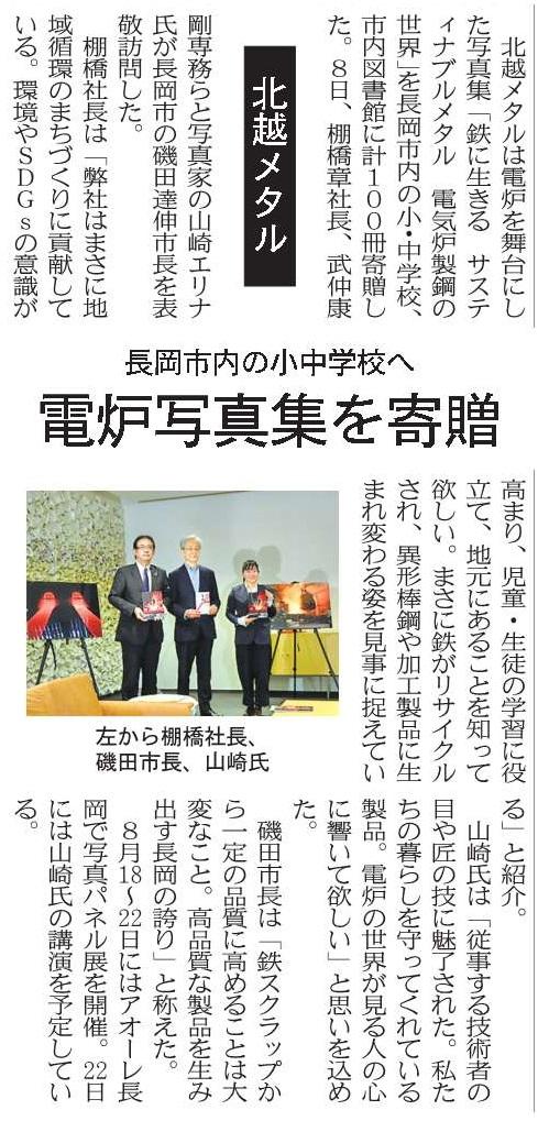 北越メタル寄贈記事 鉄鋼新聞(2021年7月9日掲載)