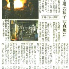 新潟日報で写真集『鉄に生きる』が紹介されました