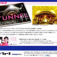 写真集『トンネル誕生』が広報誌で紹介されました